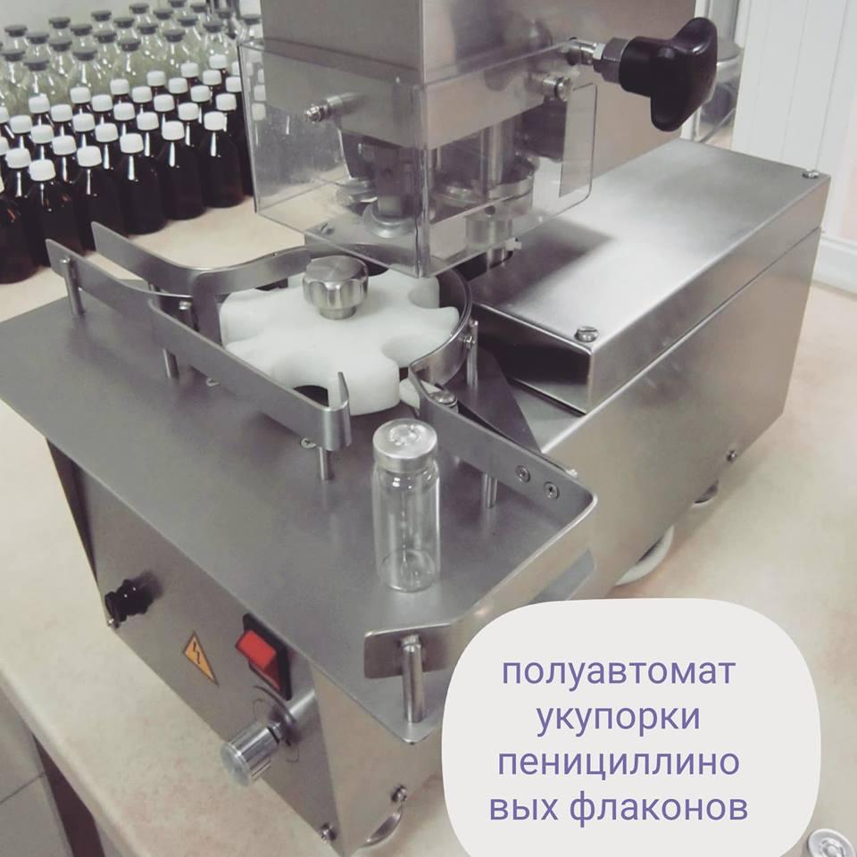 полуавтомат укупорки пенициллиновых флаконов