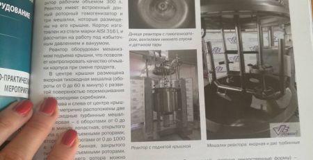 производство реактора из нержавейки