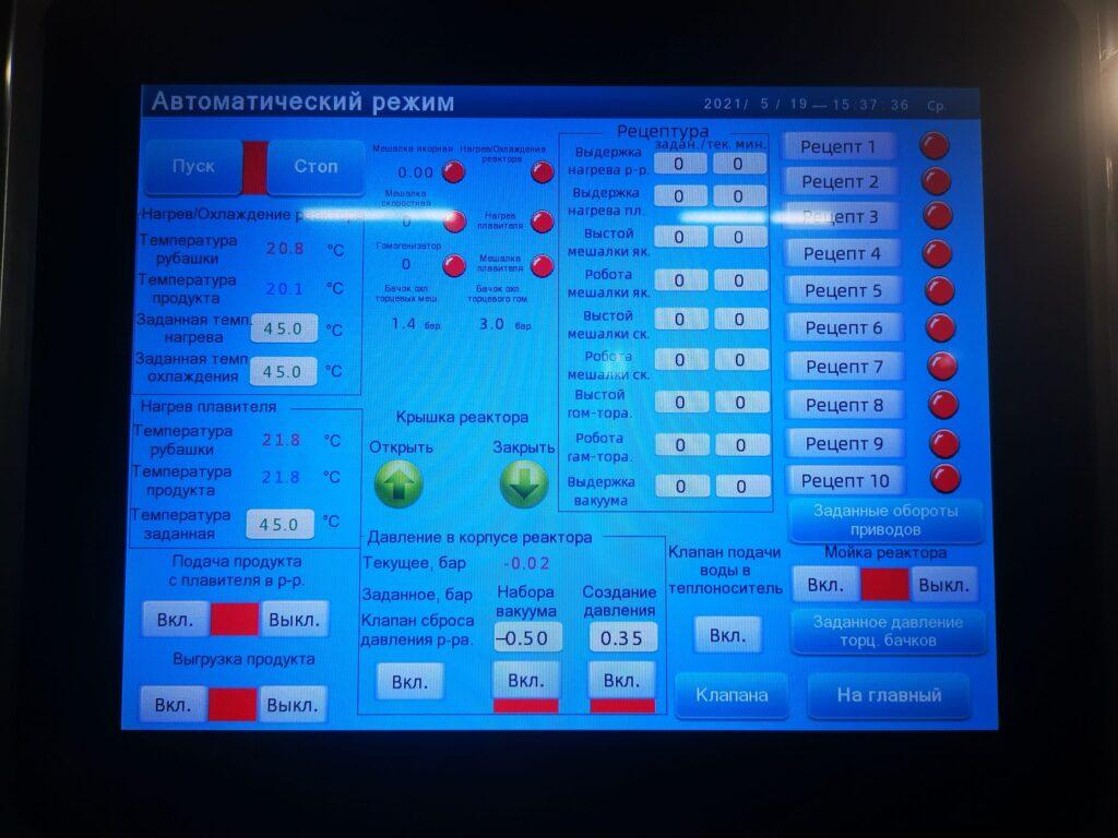 реактор смеситель